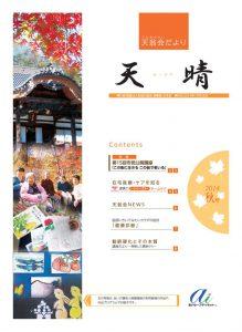 2014-autumnのサムネイル