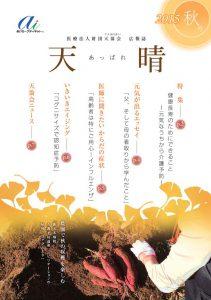 2015-autumnのサムネイル