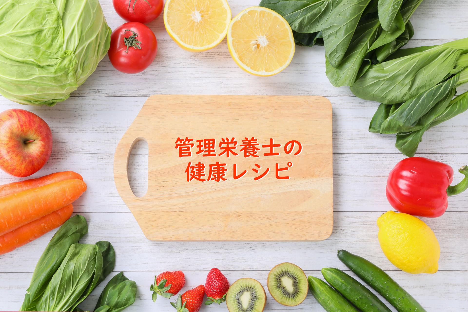 管理栄養士の健康レシピ