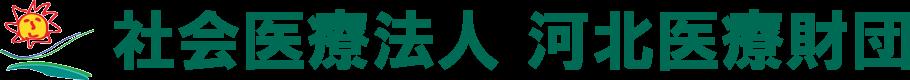 社会医療法人河北医療財団