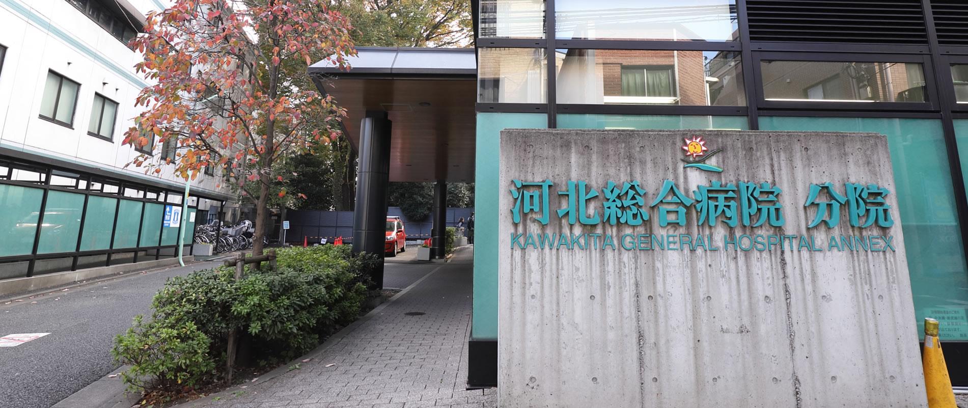 センター 東京 コロナ 医療 北