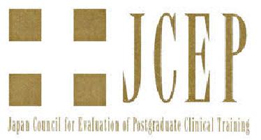 卒後臨床研修評価機構