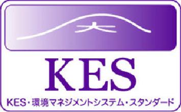 KES環境マネジメントシステム