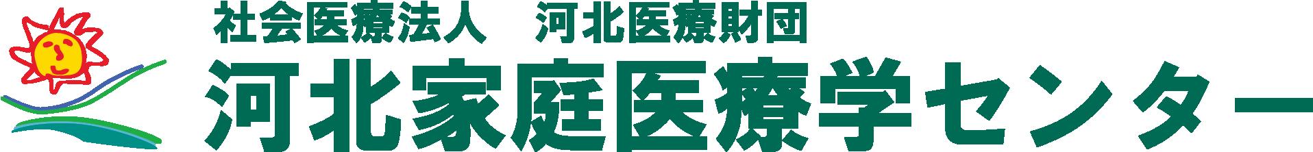河北家庭医療学センター