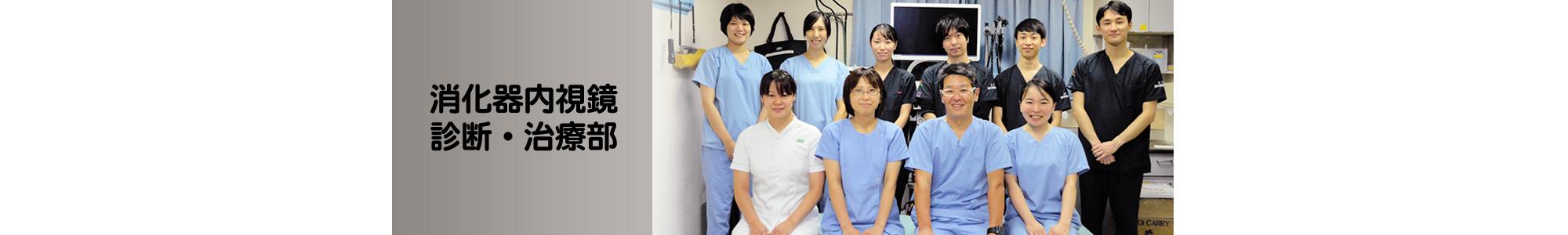 消化器内視鏡診断・治療部