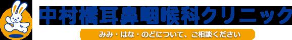 中村橋耳鼻咽喉科クリニック