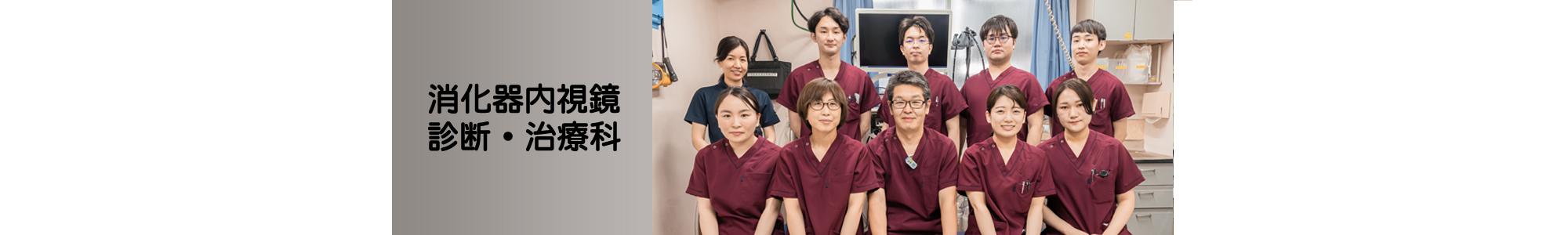 消化器内視鏡診断・治療科
