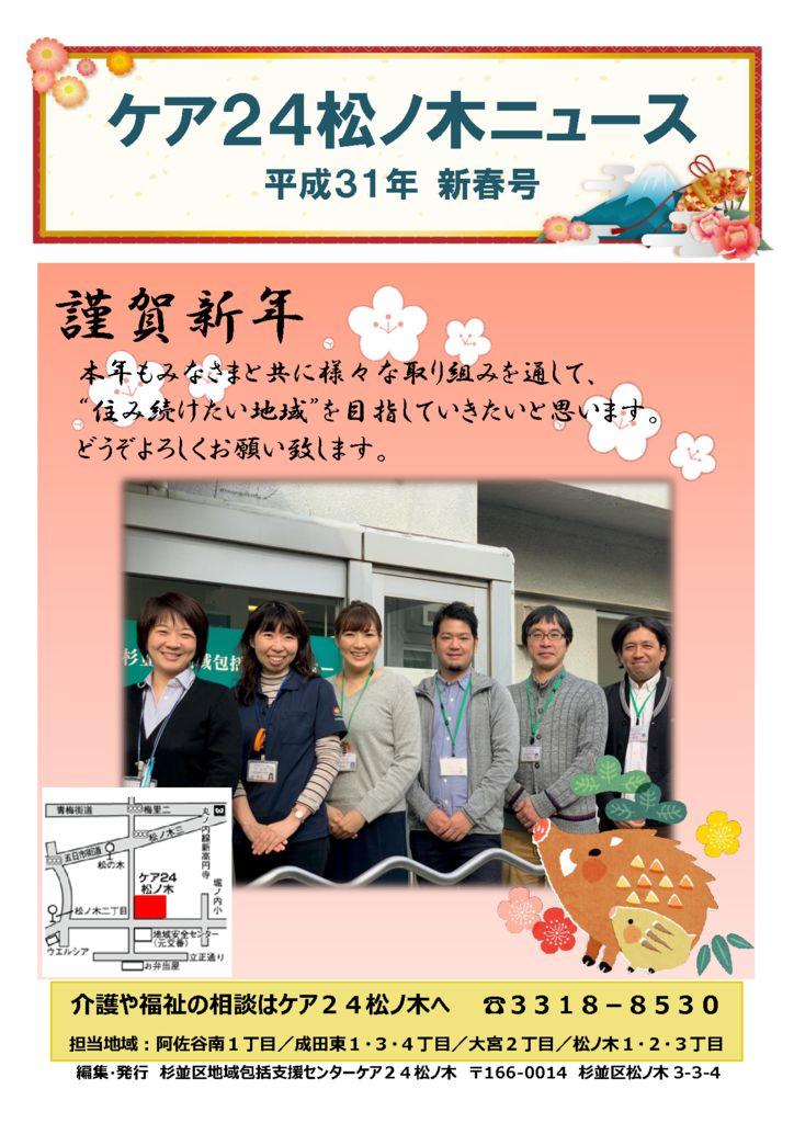 ケア24松ノ木ニュース2019年新春号のサムネイル