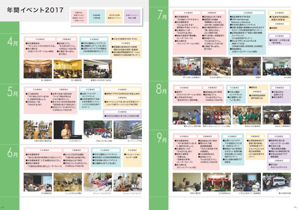 pdf_eventのサムネイル