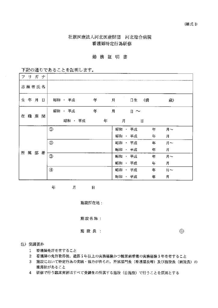 k_tokuteikoui_1のサムネイル