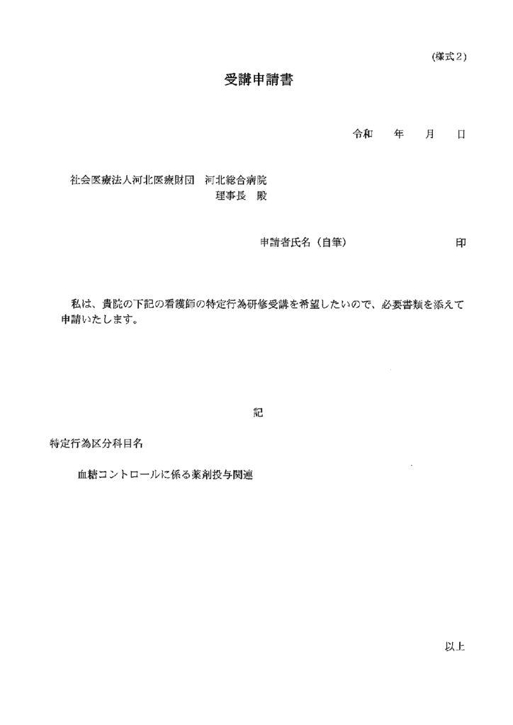 k_tokuteikoui_2のサムネイル