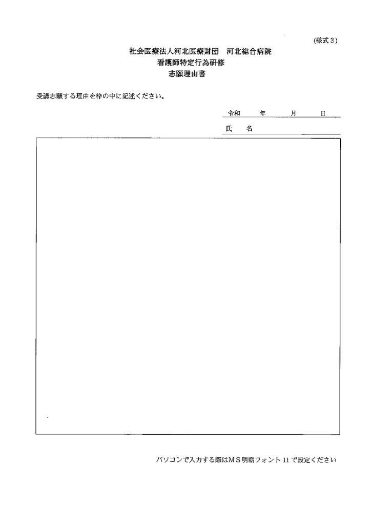 k_tokuteikoui_3のサムネイル