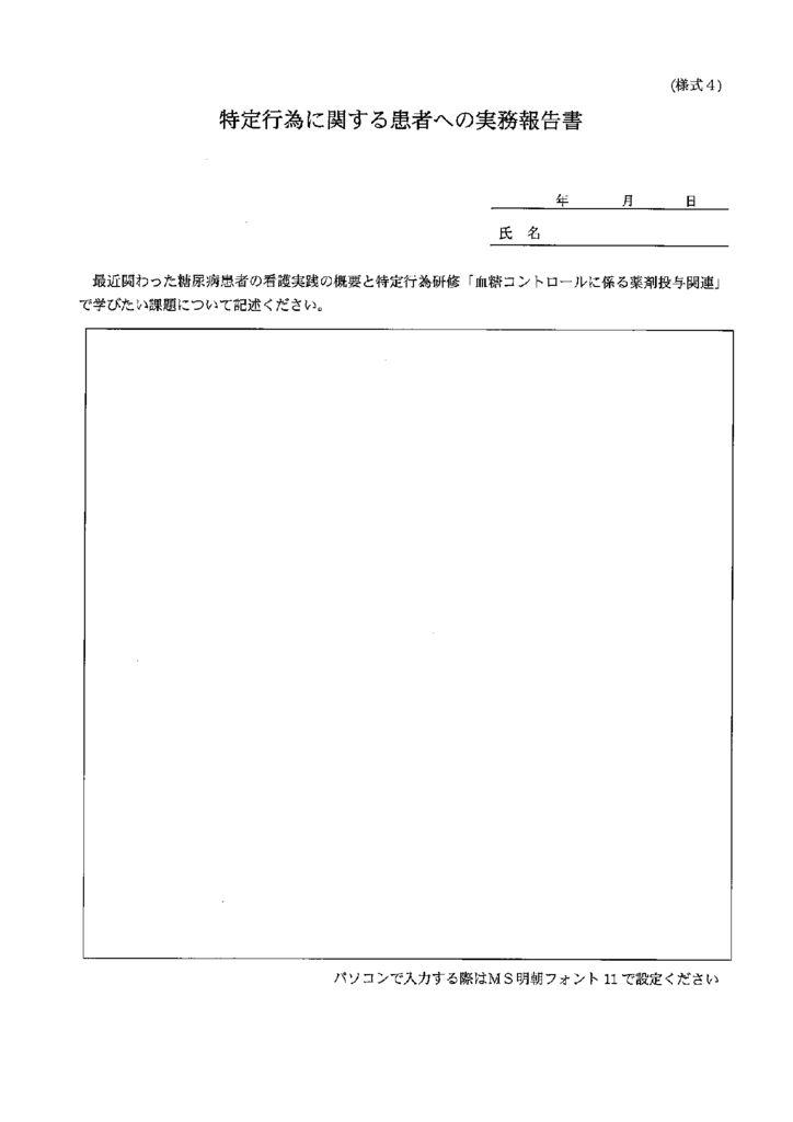 k_tokuteikoui_4のサムネイル