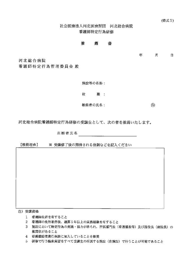k_tokuteikoui_5のサムネイル