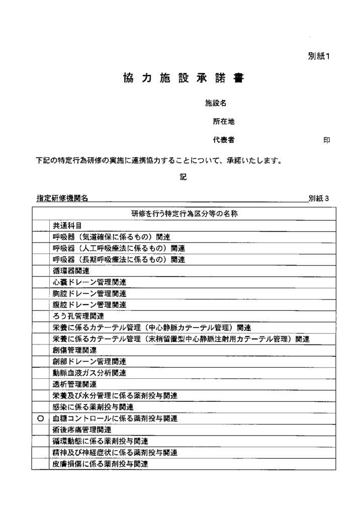 k_tokuteikoui_b1のサムネイル