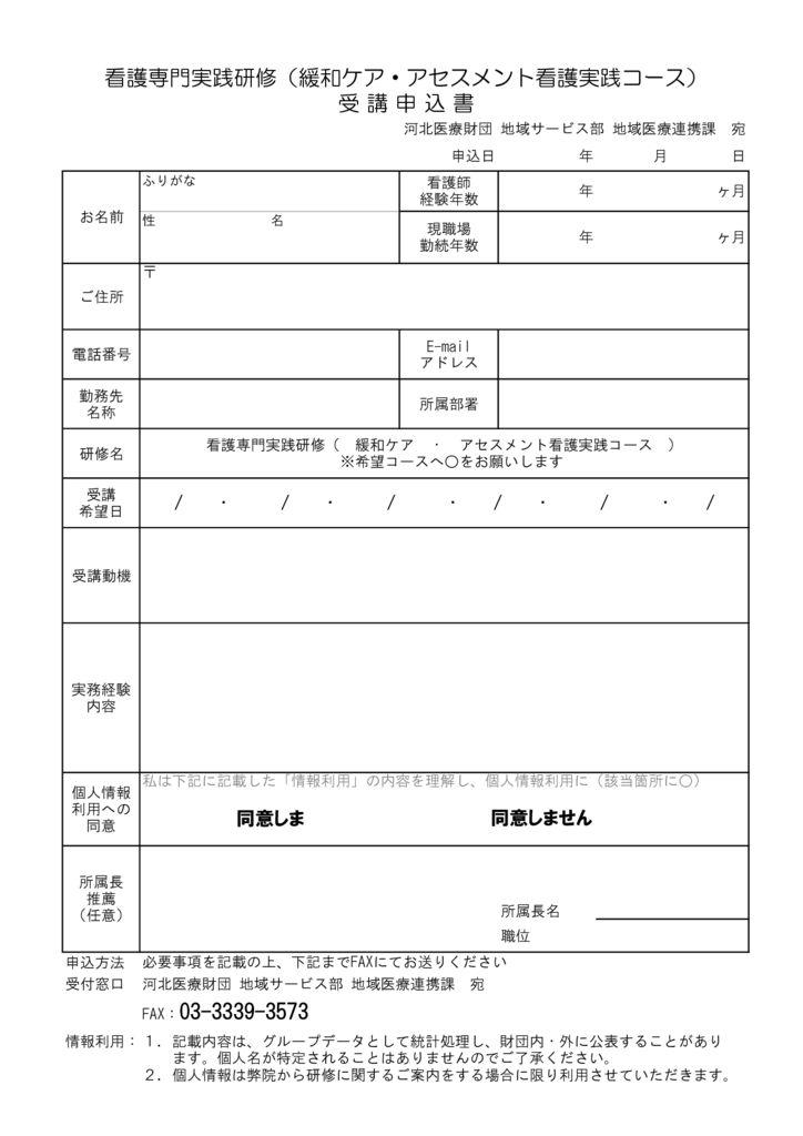 kango_entrysheet_2020のサムネイル